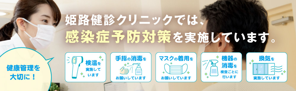 姫路健診クリニックでは、安心して受診いただくために感染症予防対策を実施しています。