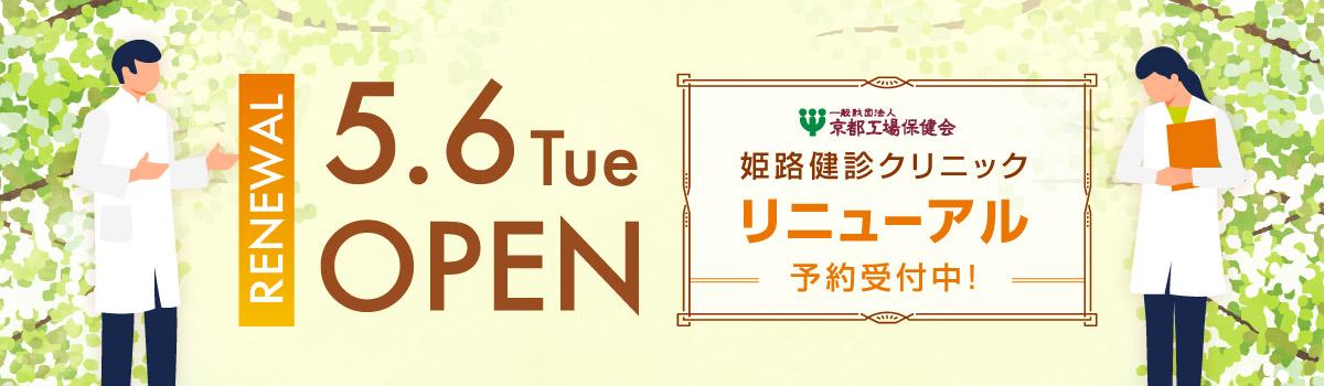 5月6日(木)姫路健診クリニック リニューアル受付中!